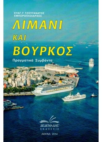 λιμάνι και βούρκος