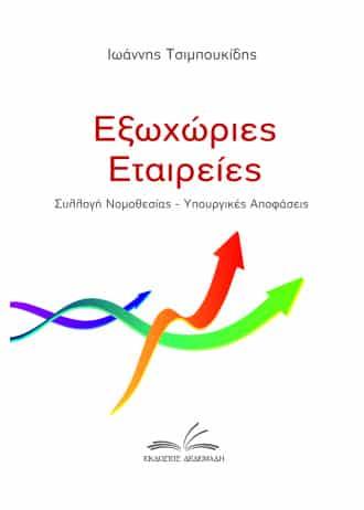 01_exof_exoxories_etaireies