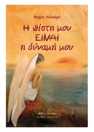 (45.8χ21.8 EXOFYLLO H PISTH MOY EINAI H DYNAMH MOY:Σχέδ