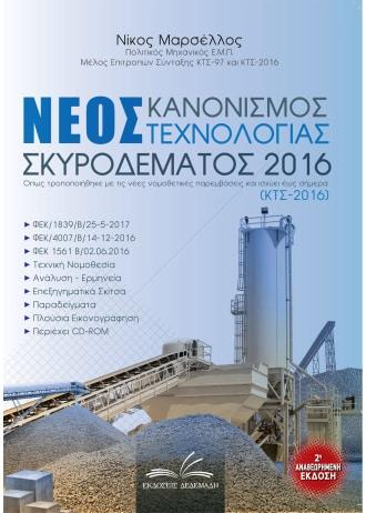 COVER-Kanonismos-Texnologias-Skyrodematos-2017-digital-130velvet