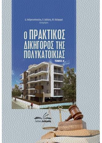 DIKHGOROS-POLYKATOIKIAS-TELIKO-tomos-A