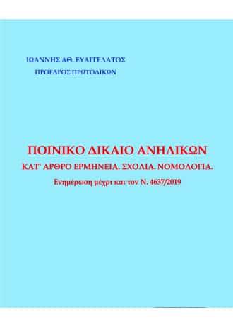 Exophullo-Poiniko-Dikaio-Anelikon