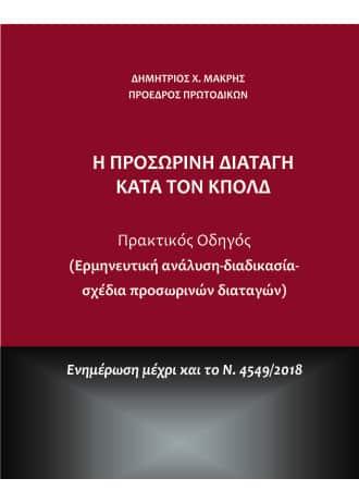 Exophullo-Prosorine-Diatage