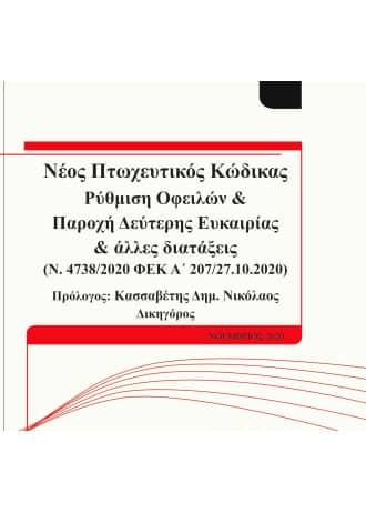 NEOS-PTOKhEUTIKOS-exophullo