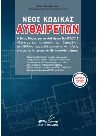 cover-Autheraita-17x24_100grafis_4,1cm-raxi