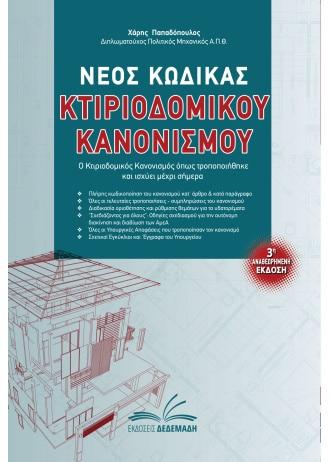 cover-Ktiriodomikos-17x24_100grafis_2,4cm-raxi