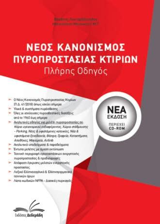 pyroprostasia cover