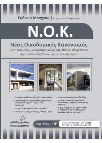 Νέος οικοδομικός κανονισμός