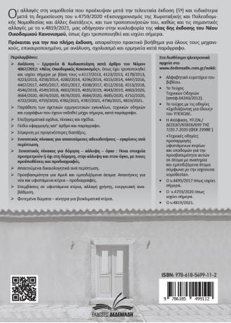 Νέος οικοδομικός κανονισμός 3